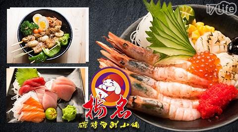揚名碳烤海鮮小舖/燒烤/燒肉/串燒/居酒屋/海鮮/丼飯/肉