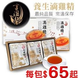 【享溫馨】養生滴雞精禮盒組+贈萃靈芝
