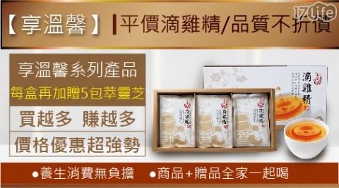 【享溫馨】養生滴雞精禮盒組(60ml包/15入/盒)
