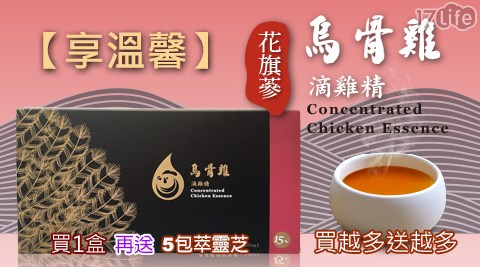 【享溫馨】花旗蔘烏骨雞滴雞精禮盒