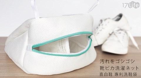 日本授權 ~洗衣袋外裝,支援機洗功能,內部纖維刷毛,主動清潔,隔間設計,完整包覆鞋身~
