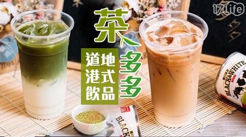 茶多多/90元/抵用金方案/飲料/香港/鴛鴦奶茶