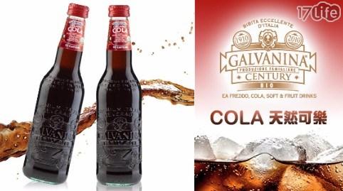 【Galvanina羅馬之源】COLA 天然可樂