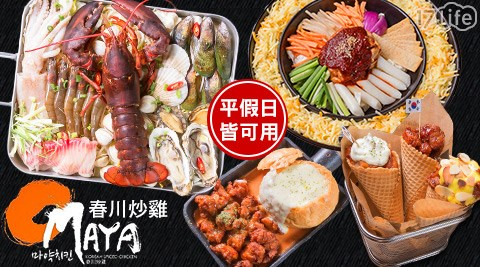 Omaya/春川炒雞/永華店/抵用劵/ 韓式/韓國/波士頓龍蝦/龍蝦/海鮮