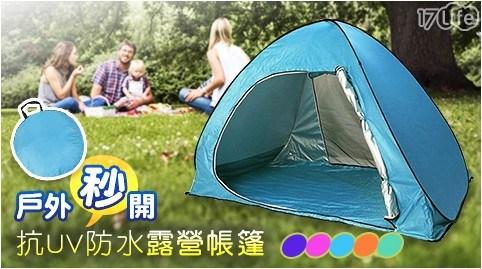 戶外秒開抗UV防水露營帳篷