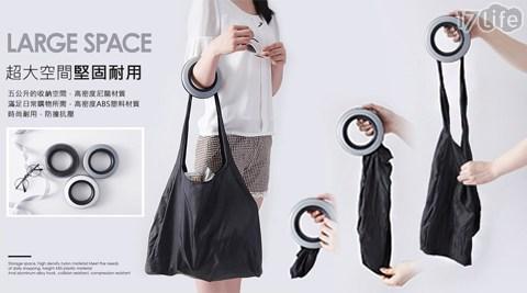 新一代創意時尚旋轉便攜購物袋/購物袋/便攜/環保/創意