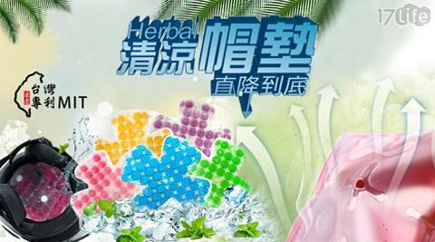 MIT台灣專利繽紛馬卡龍清涼帽墊/帽墊/馬卡龍/清涼