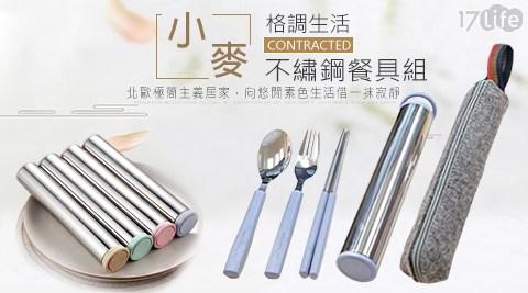 北歐風不鏽鋼小麥餐具五件組/小麥/不鏽鋼/餐具