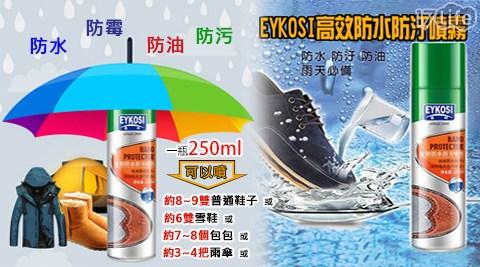 EYKOSI/高效防水防汙噴霧/噴霧/防水/防汙/防水噴霧