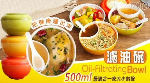 寒冷的冬天最需要來一碗熱熱的湯, 而傳統的撈油方式麻煩又費時,這時候只要有一個濾油碗,就可以輕鬆快速的解決浮油的問題!