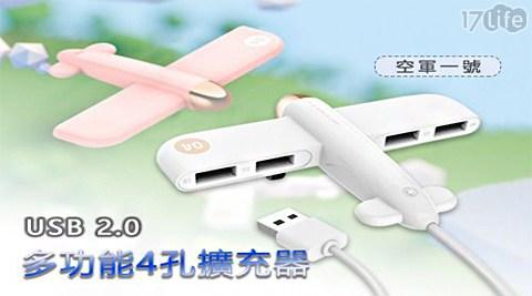 USB擴充器