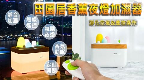 薰香/夜燈/加濕器/香薰精油/水氧機