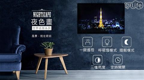 現代裝飾畫 城市夜景氛圍壁畫燈/壁畫燈/裝飾畫