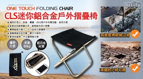 超迷你便攜鋁合金戶外折疊椅/折疊椅/摺疊椅/鋁合金/戶外