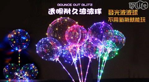 【告白氣球】LED18吋七彩燈光波波球