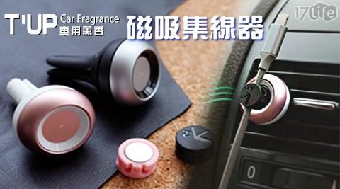車用磁吸式香薰固線器/固線器/車用/磁吸