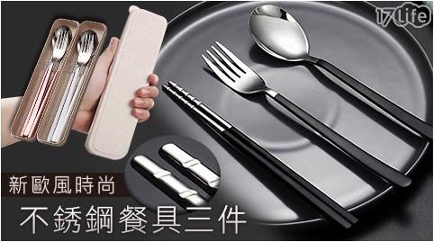 不銹鋼餐具/環保/餐具/筷子/湯匙/叉子