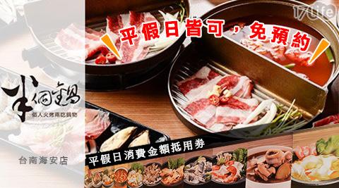 半個鍋/台南/海安店/抵用劵/火鍋/燒烤/一鍋一燒