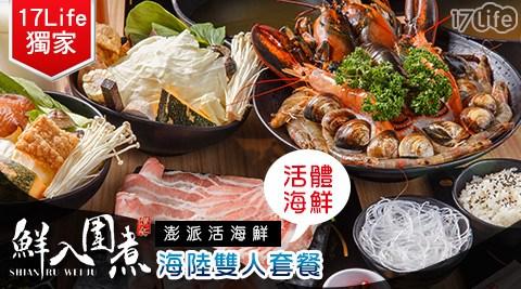 鮮入圍煮/單人海陸套餐/海鮮/鮮入/火鍋/海鮮火鍋/活體海鮮