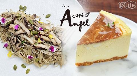 ANGEL CAFÉ/angel/cafe'/cafe/coffee/天使/咖啡/咖啡館/咖啡店/永康街/東門/東門捷運站/信義/甜點/下午茶/蛋糕/布朗尼/飲料/酒/義大利麵/燉飯/丼飯/豬排/義式