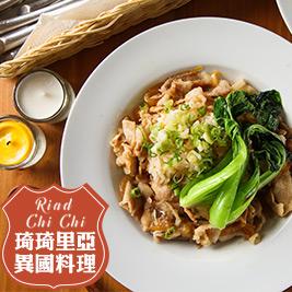 Riad Chi Chi 琦琦里亞異國料理-經濟食惠丼飯套餐