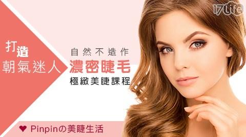 Pinpin/美睫/睫毛/種睫毛/課程/3D/4D/嫁接/永春/永春站/美容
