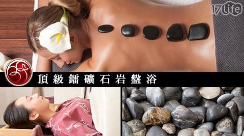 美麗風尚診所-2堂頂級鐳礦石岩盤浴