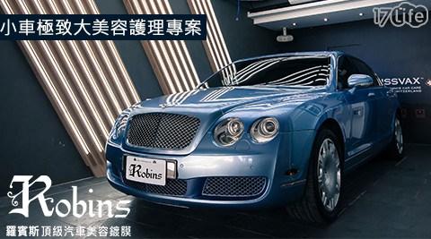 羅賓斯頂級汽車美容鍍膜/羅賓斯/汽車美容/汽車/車/鍍膜