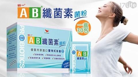 統一/AB纖菌素菌粉/統一AB纖菌素菌粉/菌粉/益生菌/雷特氏B菌/AB益生菌/消化酵素/保健/消化/代謝