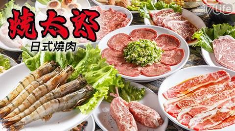 燒太郎日式燒肉-平假日抵用卷方案/海鮮/肉/燒烤/居酒屋