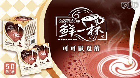 鮮一杯/新品/新品上市/咖啡/奶茶/可可/歐夏蕾/歐蕾/紅茶/印度紅茶/名人/代言/沖泡/飲品