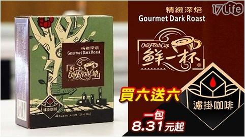 只要 399 元 (含運) 即可享有原價 1,440 元 【鮮一杯】精緻深焙濾掛咖啡(9g*4包) 買六送六 共