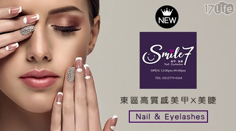 Smile7/Nail/接睫/東區/敦化站/美甲/美睫/彩繪指甲