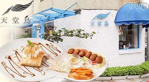 天堂鳥希臘餐廳/天堂鳥餐廳/天堂鳥/希臘餐廳/希臘/天母/忠誠路/套餐/下午茶/ 聚會/約會/慕沙卡