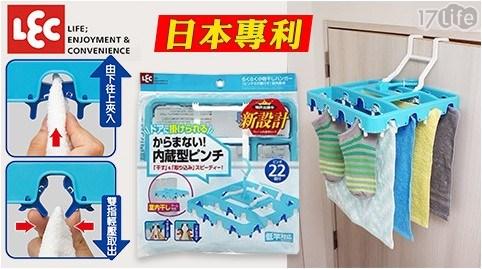 【日本LEC】超輕鬆快速曬衣架(22夾+室內用掛架)