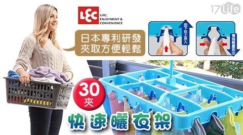 【日本LEC】超輕鬆快速曬衣架(30夾)