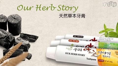 Our Herb Story韓方天然草本薄荷牙膏/牙膏/韓