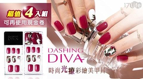 DASHING DIVA/甲片/時尚光療/指甲彩繪/光療/指甲油/美甲/指甲/韓國/彩妝/神奇
