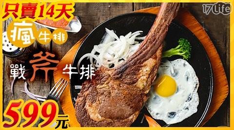 瘋牛排洋食《新崛江店》-戰斧牛排雙人共享餐
