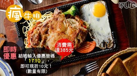 瘋牛排/洋食/新崛江/厚切/牛排/蒜味/雞腿排