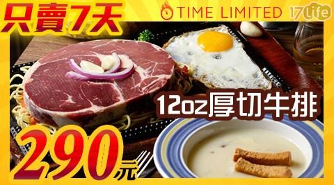 瘋牛排/洋食/新崛江店/12oz/厚切/牛排