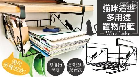 【雙手萬能】台灣製萌貓多用途收納置物吊籃