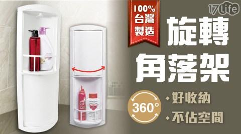 浴室架/置物櫃/旋轉置物架/防水架/置物架/台灣製