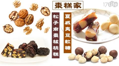 棗糕家/夏威夷豆軟糖/松子南棗核桃糕/夏威夷豆/核桃糕