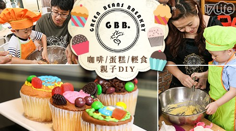 綠菓子DIY親子空間/麵包/蛋糕/DIY/親子/手作/點心/餅乾/杯子蛋糕