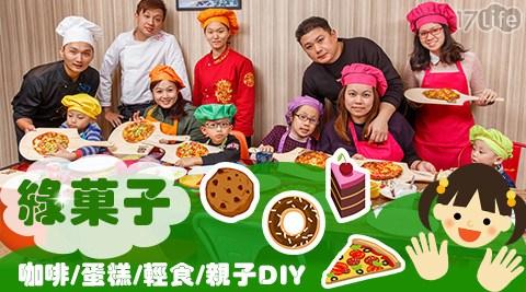 綠菓子DIY親子空間/自助吧/點心/親子/DIY/蛋糕/吃到飽