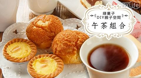 綠菓子DIY親子空間/午茶/點心/下午茶/飲料/泡芙/蛋糕/西點/烘焙/綠菓子