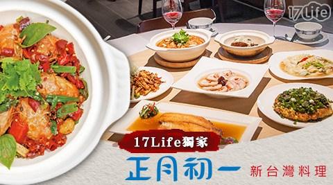 正月初一新台灣料理/台菜/熱炒/海新/燉湯/桌菜/中式