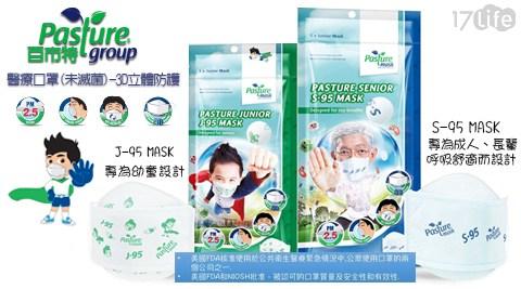 口罩/醫療級口罩/空污/空汙/未滅菌口罩/高濾性/過濾網/五層過濾網