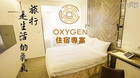 氧氣旅店《台北車站館》-旅行是生活的氧氣住宿專案